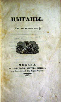 Image result for Пушкинская поэма «Цыганы» (1824)